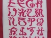 Orientalny alfabet - Wiera Ditchen